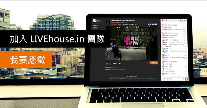 livehouse-recruit