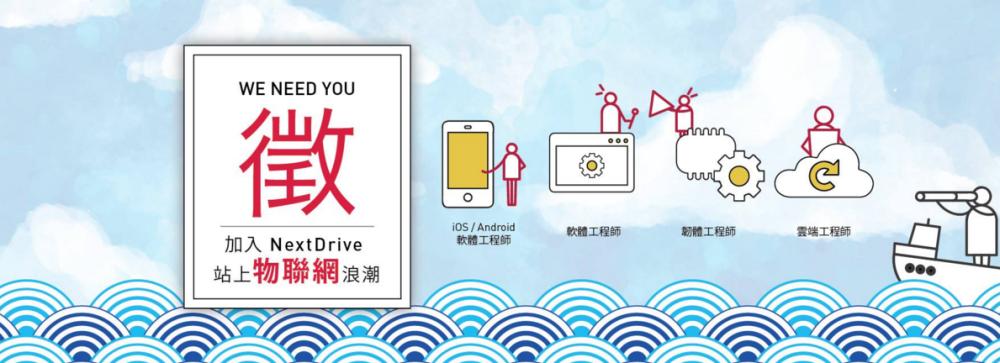 NextDrive_Taiwan