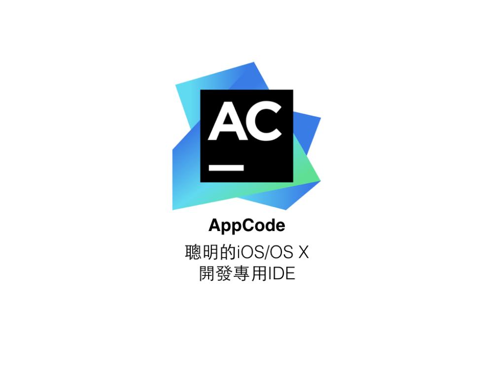 AppCode特色圖