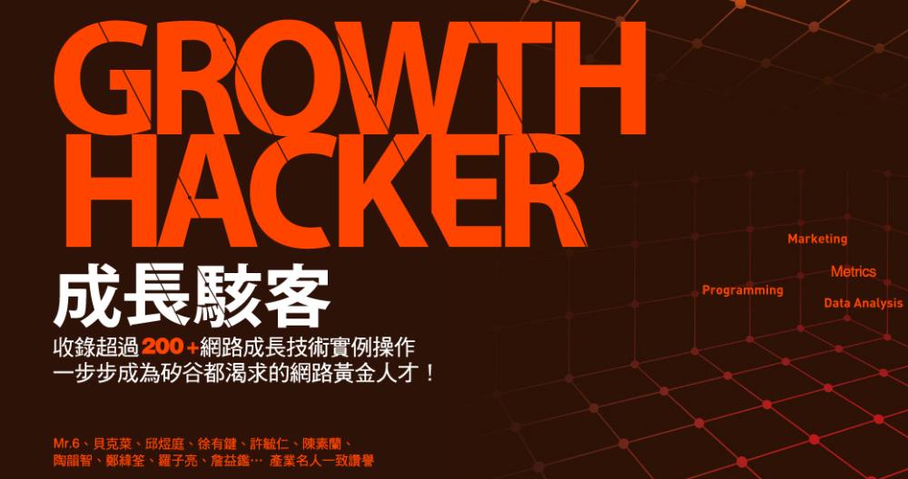 《成長駭客》