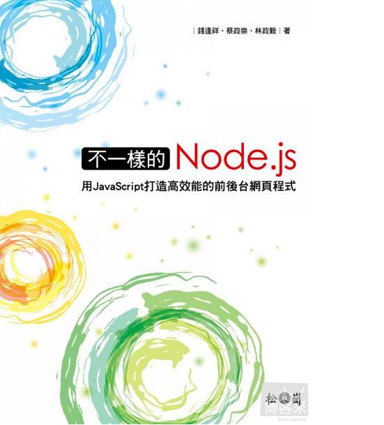 博客來-不一樣的Node_js:用JavaScript打造高效能的前後台網頁程式_🔊