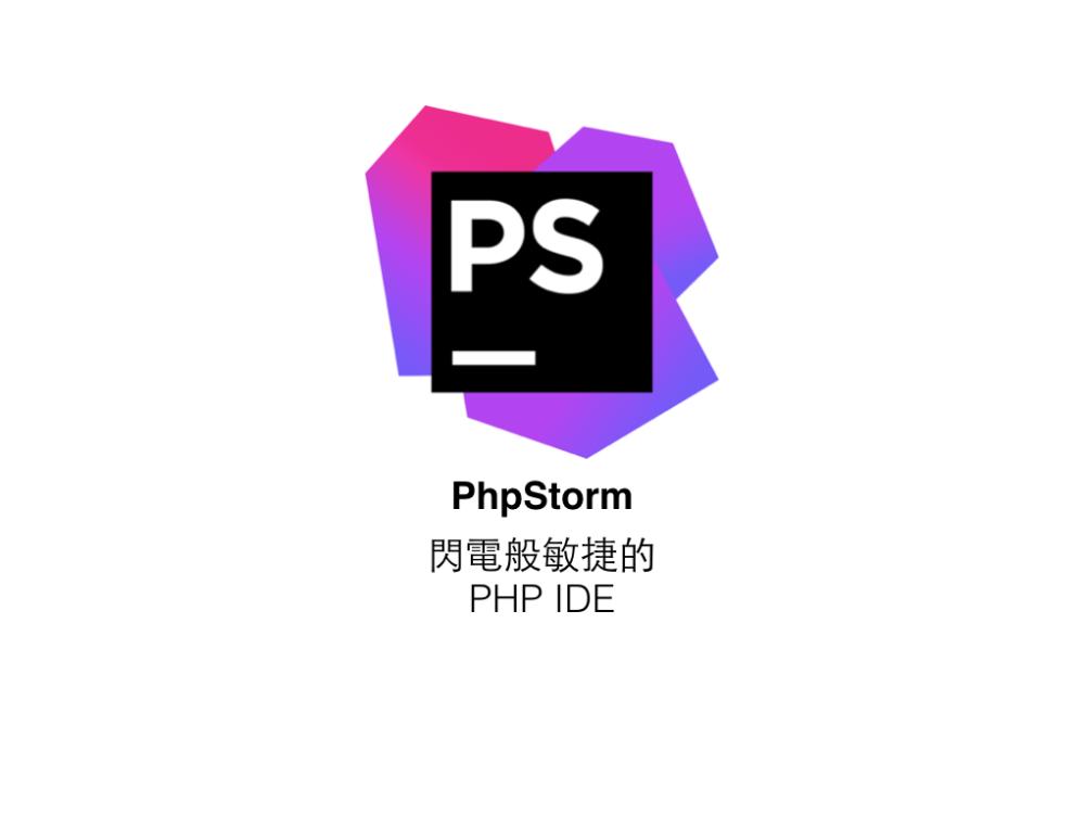 phpStorm特色圖