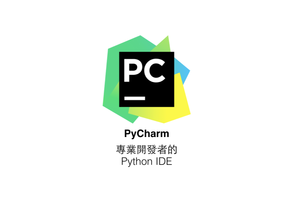 PyCharm特色圖