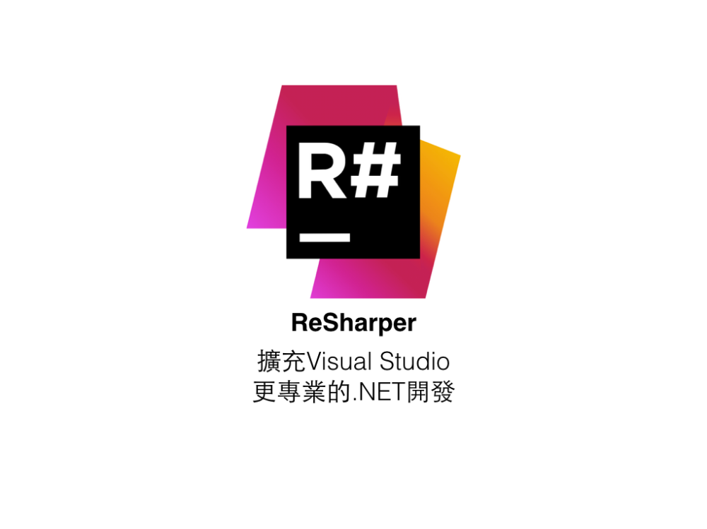 ReSharper特色圖
