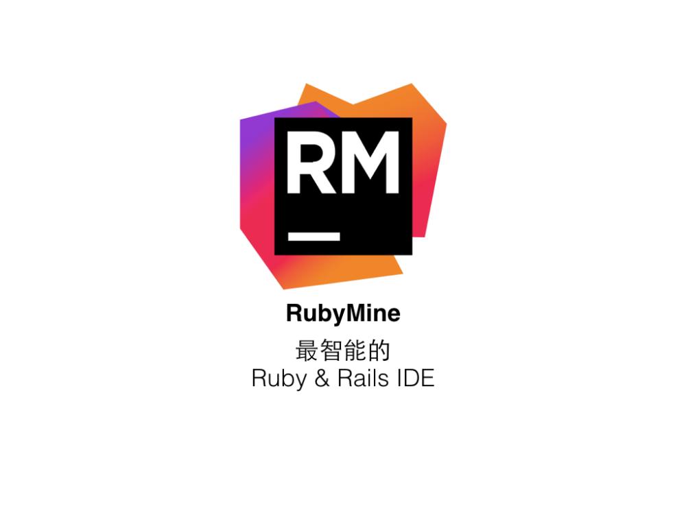 RubyMine特色