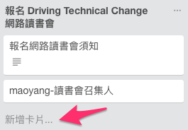 報名DrivingTechnical