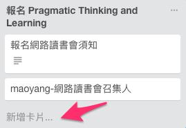 報名PragmaticThinking