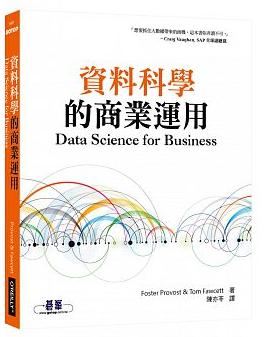 博客來-資料科學的商業運用
